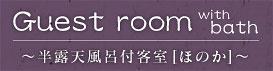半露天風呂付客室[ほのか]